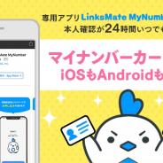 「LinksMate」でiOS端末に対応しサイバートラストの「iTrust本人確認サービス」を採用した本人確認を実現 iPhoneでもマイナンバーカードで本人確認