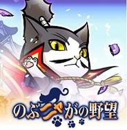コーエーテクモゲームスの『のぶニャがの野望』が国内累計50万ユーザーを突破…台湾版も50万人突破