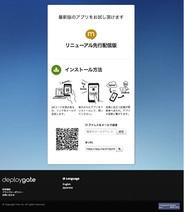 ミクシィ、Androidアプリ提供者向けサービス「DeployGate」の無料プランと「配布ページ作成機能」の提供開始