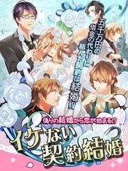 アリスマティック、恋愛ゲーム『イケない契約結婚』をMobageで提供開始