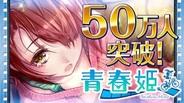 gumiのGREE『青春姫』が会員数50万人突破!