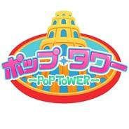 タイトー、『ポップ☆タワー for GREE』でGREEアワード受賞記念キャンペーン開始