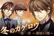 NEO COSMIC、女性向け恋愛ゲーム『冬のカゲロウ~薄暗い闇~』をMobageで配信開始