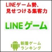 【GooglePlayランキング】人気の新着ゲーム無料TOP50(3月10日版)…TOP10にLINEゲーム3本がランクイン
