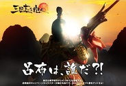ネクソン、クロスPF型シミュレーションRPG『三国志を抱く』で「呂布は誰だ?!」キャンペーンを開始