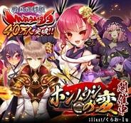 シリコンスタジオ、『戦国武将姫-MURAMASA-』のAndroidアプリ版をリリース