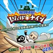 ワンオブゼム、『爆闘甲子園!レジェンドナイン』をMobcastで提供決定…事前登録の受付開始
