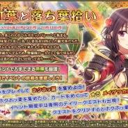 DMMゲームズ、『FLOWER KNIGHT GIRL』で新イベント「谷と紅葉と落ち葉拾い」を開催 ガチャに「シャボンソウ」「ハゼ」「コキア」が追加