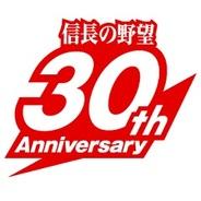 コーエーテクモゲームス、「信長の野望」30周年記念キャンペーンを実施