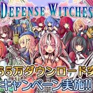 Newgate、『DefenseWitches』が65万DLを達成! 新魔法少女「ジル」役の内田彩さんのサイン色紙プレゼントキャンペーンを実施
