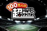 CWS Brainsとコーエーテクモゲームス、『100万人の超Worldサッカー!』をSP版GREEでリリース