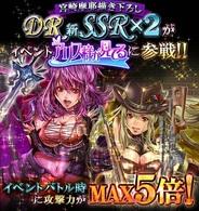 ドリコム、『ドラゴン×ドライツェン』でイベント「アリス様が見てる」を開催中…宮崎摩耶氏の描き下ろしカードも登場
