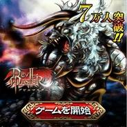 イーライオン、ダークファンタジーRPG『デビルマスター』をGREEでリリース