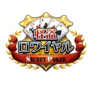 DeNA、『怪盗ロワイヤル SECRET POKER』の提供開始…大ヒットタイトル『怪盗ロワイヤル』のスピンオフタイトル