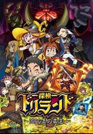 グリーとテレビ東京、東映アニメ、バンダイ、『探検ドリランド』のメディアミックス展開を開始…アニメやネットカードダスなど