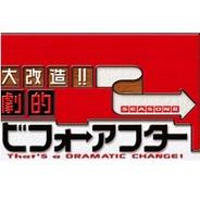 朝日放送とスマイキー、iOSアプリ『大改造!!劇的ビフォーアフター』の提供開始