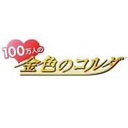 コーエーテクモゲームス、ソーシャル恋愛・育成SLG『100万人の金色のコルダ』をentag!でリリース