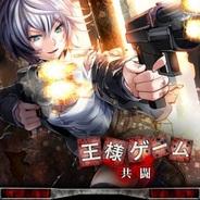 アクセルマーク、『王様ゲーム -共闘-』をMobageで提供開始…「E★エブリスタ」の人気小説が題材