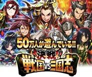 UEIの『決戦!戦国VS三国志iOS版』が会員数10万人突破! 記念キャンペーンを明日より実施