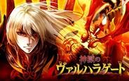 グラニ、GREE『神獄のヴァルハラゲート』のAndroidアプリ版をリリース