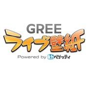 モバイルファクトリーとグリーエンターテインメントプロダクツ、「GREEライブ壁紙 powered by カベゲッティ」の配信開始