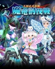ウインライト、スマートフォン向けオンラインRPG『エレメンタルアームズ』でイベント「魔竜討伐戦」を開催中
