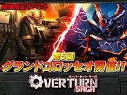 スタジオ斬、3Dアクションカードゲーム『OVERTURN SAGA』でバトルイベント「第5回グランドコロッセオ」を開催中