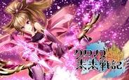 【mixiゲームランキング(3/31)】f4samuraiとドリコム「クロノス未来戦記」が首位
