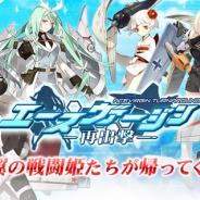 シドニア、美少女×戦闘機育成シミュレーションRPG『エースヴァージン:再出撃』の公式サイトを開設! 事前登録受付開始