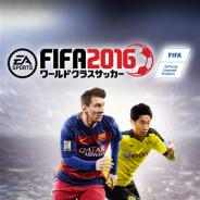 EA、『EA SPORTSTM FIFA ワールドクラスサッカー 2016』へのアップデートを実施 パワーアップ&1周年記念イベントを開催中