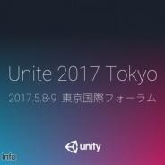 ユニティ、Unityに関する国内最大のカンファレンスイベント「Unite 2017 Tokyo」を2017年5月8~9日に東京国際フォーラムで開催
