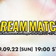 CyberZ、「RAGE Shadowverse Pro League 19-20」の特番を9月22日19時より放送! 重大発表も!