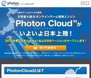 GMOクラウド、Exit Gamesとオンラインゲーム開発エンジン「Photon Cloud」の日本展開で提携
