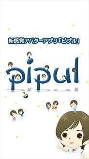 シロク、iOS向け新感覚アバターサービス『ピプル』の配信開始! 配信記念キャンペーン実施中