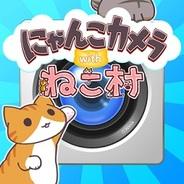 アメージング、iOS用カメラアプリ『にゃんこカメラ with ねこ村』をリリース