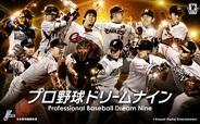 KONAMIの『プロ野球ドリームナイン』が「スカパー!プロ野球」とタイアップ…桑田氏と清原氏のチームと対戦!