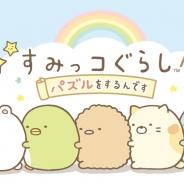 イマジニアとWooga Japan、パズルゲームアプリ『すみっコぐらし~パズルをするんです~』をリリース