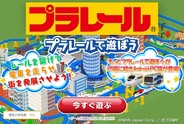 NHN Japan、『プラレール~もっとプラレールで遊ぼう~』の提供開始