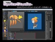 ウェブテクノロジ、ゲーム開発向け2Dスプライトアニメ作成ツール『OPTPiX SpriteStudio』の提供開始