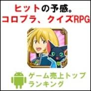 【GooglePlayランキング】ゲーム売上TOP50(4月14日版)…ヒットの予感。コロプラ『クイズRPG 魔法使いと黒猫のウィズ』が11位に上昇。