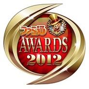 「ファミ通」、「ファミ通アワード2012」を発表…『パズドラ』が5つの賞を受賞 山本大介氏がMVPに