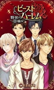 フリュー、恋愛ゲーム『ビースト★ハーレム~野獣の甘噛み』のAndroidアプリ版をリリース