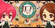 NHN JapanとBOI、カフェ運営SLG『カフェつく』のAndroid版の提供開始