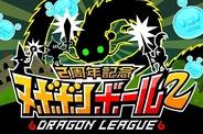 アソビズムのGREE『ドラゴンリーグ』が2周年…特別リーグ戦「ヌボボンボール2」を開催