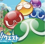 セガネットワークスのiOS版『ぷよぷよ!!クエスト』が24時間で24万DL突破!