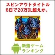 【GooglePlayランキング】人気の新着ゲーム無料TOP50(4月21日版)…『パズドラチャレンジ』リリース6日で20万DL超えの可能性