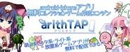 アリスマティック、放置系コレクション育成ゲームのゲームエンジン「アリスタップ」の提供開始