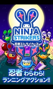 LINE、新感覚忍者アクションゲーム『LINE 忍者ストライカーズ』の提供開始