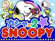 TXBB、『カシャ×2 SNOOPY』を「dゲーム」でリリース