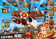 アソビズム、iPhoneアプリ『ドラゴンリーグX』でイベント「飛空艇戦争2」を開催
